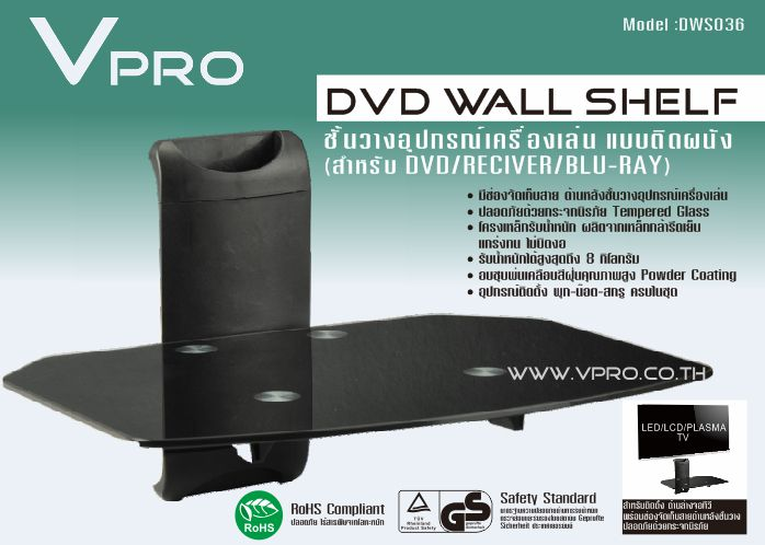 DVD-wall-shelf-Vpro