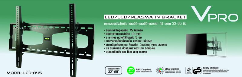 ขาแขวนทีวี Vpro รุ่น LCD-845