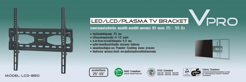 ขาแขวนทีวี Vpro รุ่น LCD-850