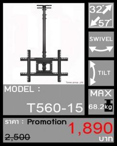 t560-15